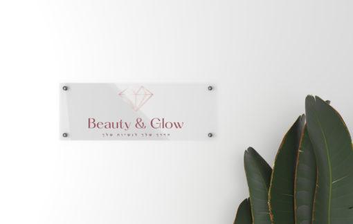 שלט זכוכית עם לוגו לעסק או לקליניקה בהדפסה ישירה על זכוכית