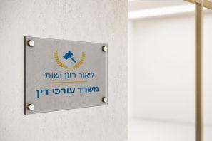 שלט לוגו על זכוכית למשרד עורכי דין הדפסה על זכוכית